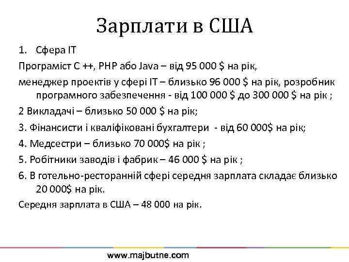Зарплати в США 1. Сфера IT Програміст С ++, РНР або Java – від
