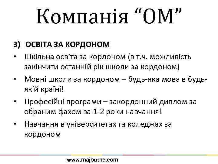 """Компанія """"ОМ"""" 3) ОСВІТА ЗА КОРДОНОМ • Шкільна освіта за кордоном (в т. ч."""