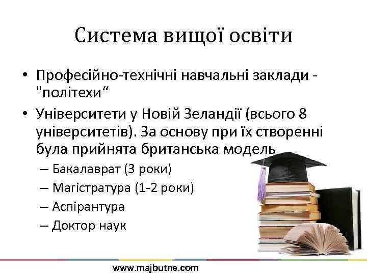 Система вищої освіти • Професійно-технічні навчальні заклади -
