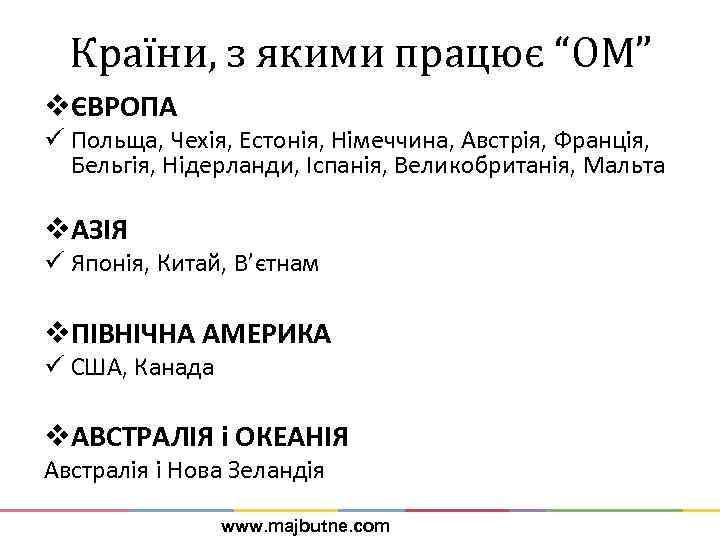 """Країни, з якими працює """"ОМ"""" vЄВРОПА ü Польща, Чехія, Естонія, Німеччина, Австрія, Франція, Бельгія,"""