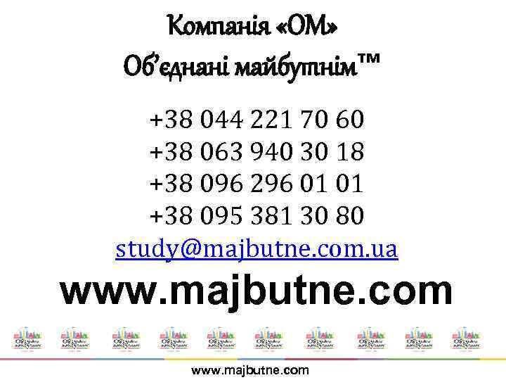Компанія «ОМ» Об'єднані майбутнім™ +38 044 221 70 60 +38 063 940 30 18
