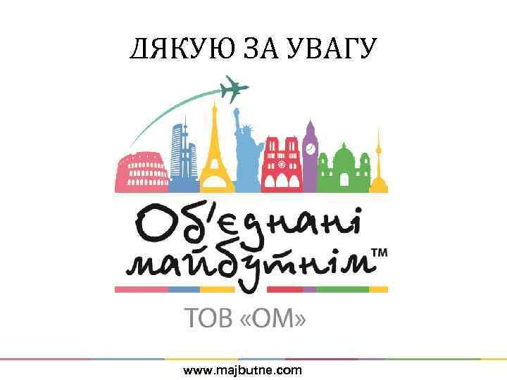 ДЯКУЮ ЗА УВАГУ www. majbutne. com