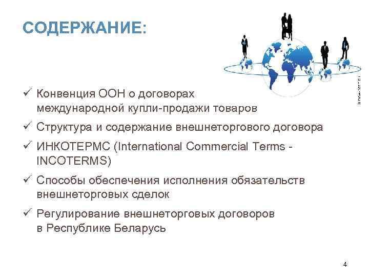 международно-правовое регулирование договора международной купли-продажи товаров шпаргалка