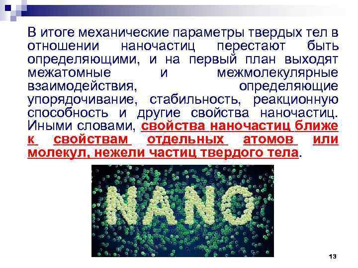 В итоге механические параметры твердых тел в отношении наночастиц перестают быть определяющими, и на