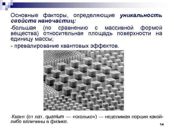 Основные факторы, определяющие уникальность свойств наночастиц: -большая (по сравнению с массивной формой вещества) относительная