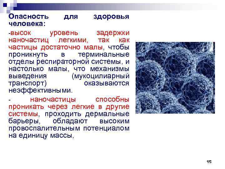 Опасность для здоровья человека: -высок уровень задержки наночастиц легкими, так как частицы достаточно малы,