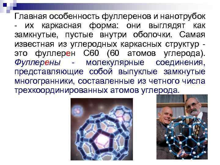 Главная особенность фуллеренов и нанотрубок - их каркасная форма: они выглядят как замкнутые, пустые