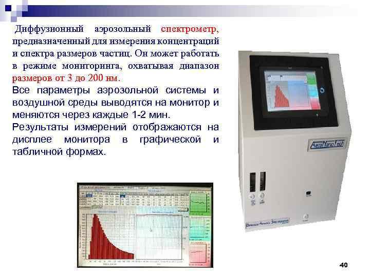 Диффузионный аэрозольный спектрометр, предназначенный для измерения концентраций и спектра размеров частиц. Он может