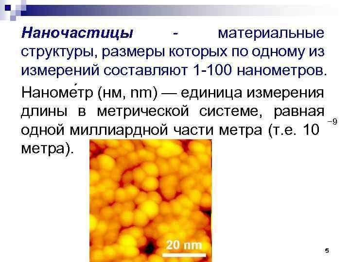 Наночастицы материальные структуры, размеры которых по одному из измерений составляют 1 -100 нанометров. Наноме