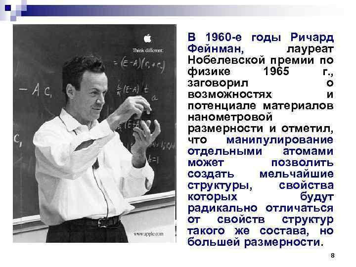 В 1960 -е годы Ричард Фейнман, лауреат Нобелевской премии по физике 1965 г. ,