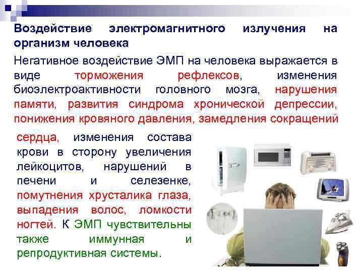 Воздействие электромагнитного излучения на организм человека Негативное воздействие ЭМП на человека выражается в виде