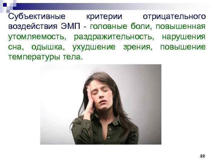 Субъективные критерии отрицательного воздействия ЭМП головные боли, повышенная утомляемость, раздражительность, нарушения сна, одышка, ухудшение