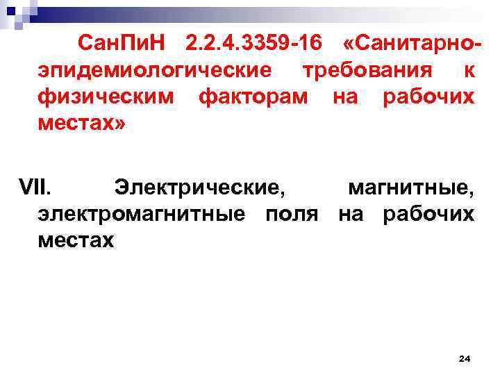 Сан. Пи. Н 2. 2. 4. 3359 16 «Санитарно эпидемиологические требования к физическим факторам