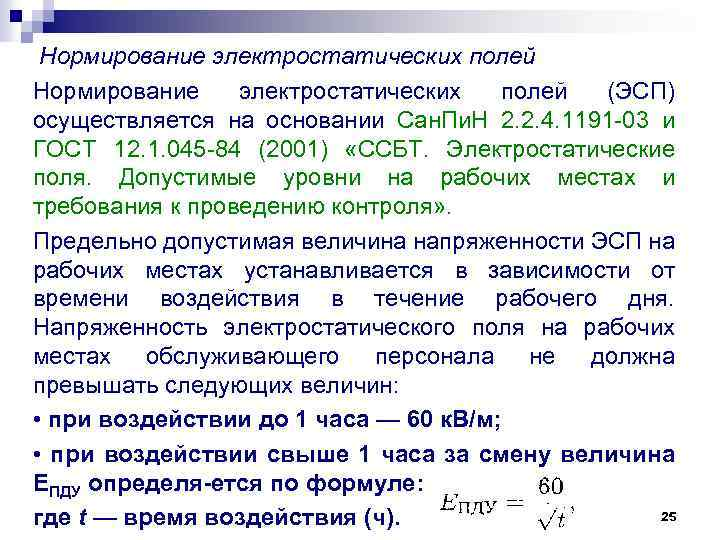 Нормирование электростатических полей (ЭСП) осуществляется на основании Сан. Пи. Н 2. 2. 4. 1191