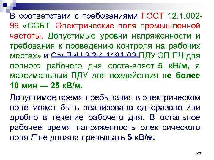 В соответствии с требованиями ГОСТ 12. 1. 002 99 «ССБТ. Электрические поля промышленной частоты.