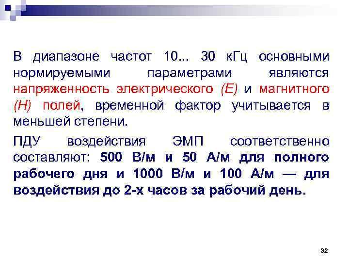 В диапазоне частот 10. . . 30 к. Гц основными нормируемыми параметрами являются напряженность