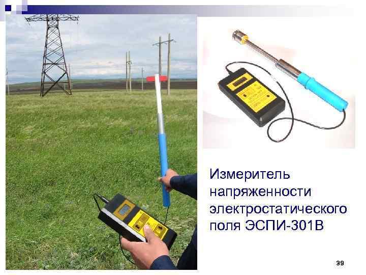 Измеритель напряженности электростатического поля ЭСПИ 301 В 39
