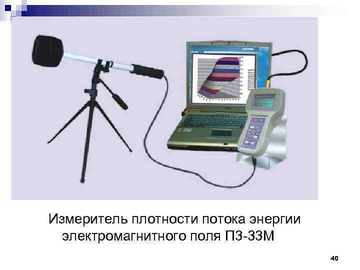 Измеритель плотности потока энергии электромагнитного поля П 3 33 М 40