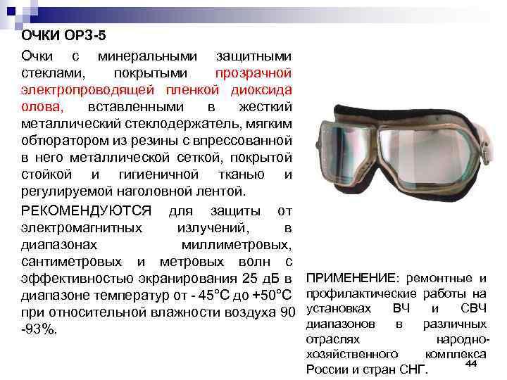 ОЧКИ ОРЗ 5 Очки с минеральными защитными стеклами, покрытыми прозрачной электропроводящей пленкой диоксида олова,