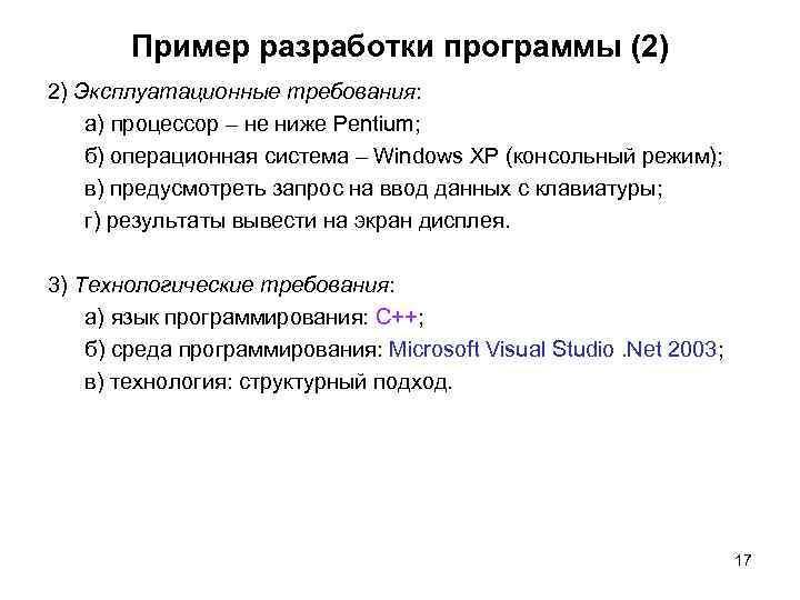 Пример разработки программы (2) 2) Эксплуатационные требования: а) процессор – не ниже Pentium; б)