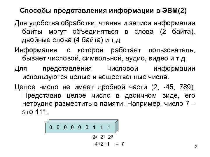 Способы представления информации в ЭВМ(2) Для удобства обработки, чтения и записи информации байты могут