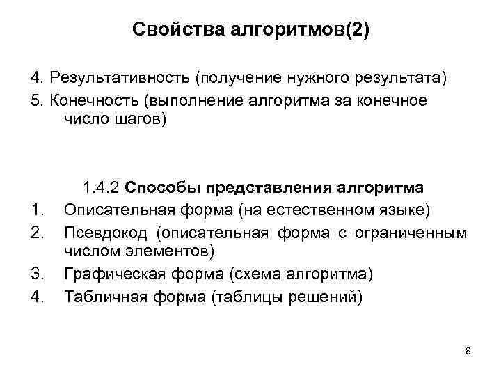 Свойства алгоритмов(2) 4. Результативность (получение нужного результата) 5. Конечность (выполнение алгоритма за конечное число