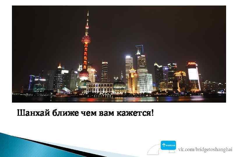 Шанхай ближе чем вам кажется!