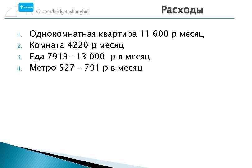 Расходы 1. 2. 3. 4. Однокомнатная квартира 11 600 р месяц Комната 4220 р