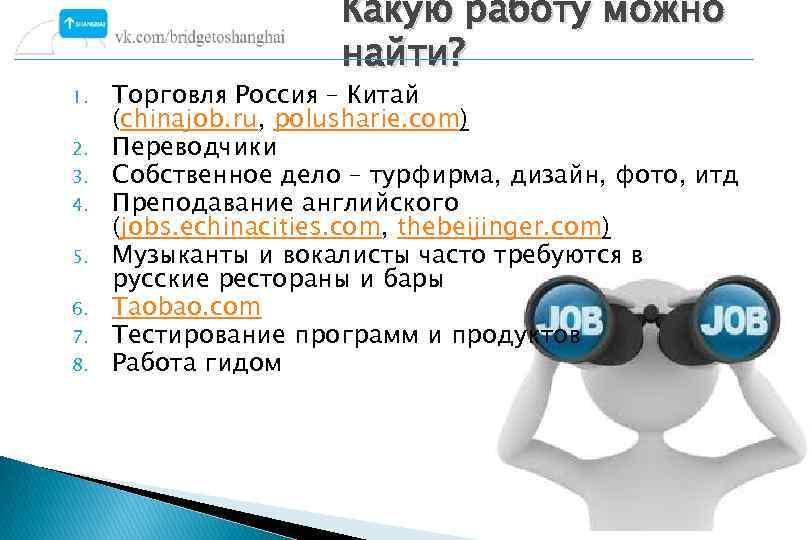Какую работу можно найти? 1. 2. 3. 4. 5. 6. 7. 8. Торговля Россия