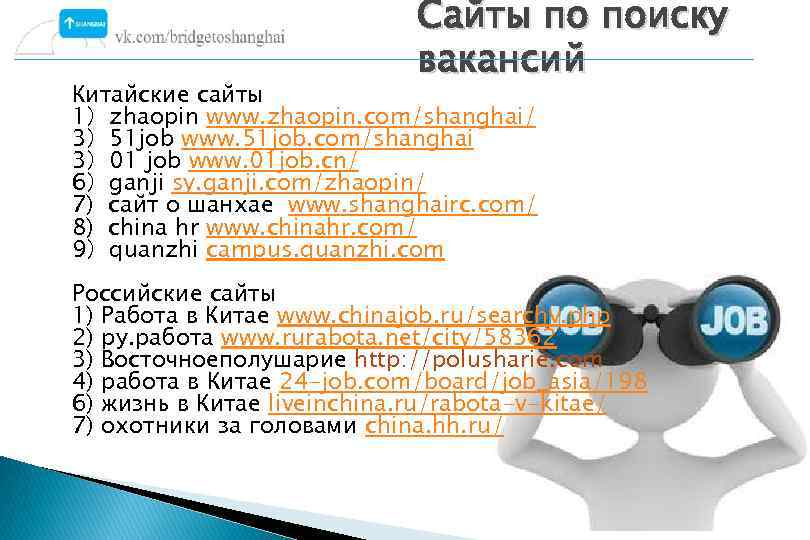 Сайты по поиску вакансий Китайские сайты 1)zhaopin www. zhaopin. com/shanghai/ 3)51 job www. 51