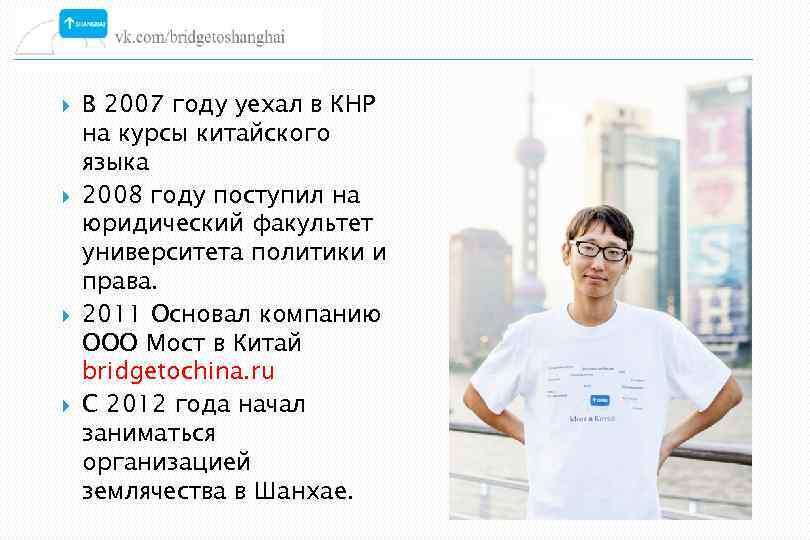 В 2007 году уехал в КНР на курсы китайского языка 2008 году поступил