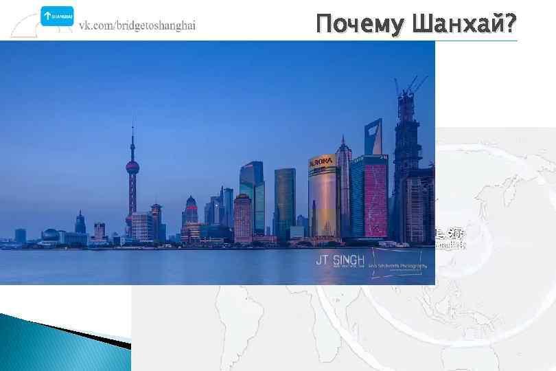Почему Шанхай?