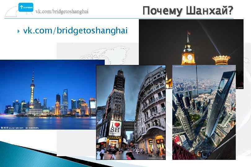Почему Шанхай? vk. com/bridgetoshanghai