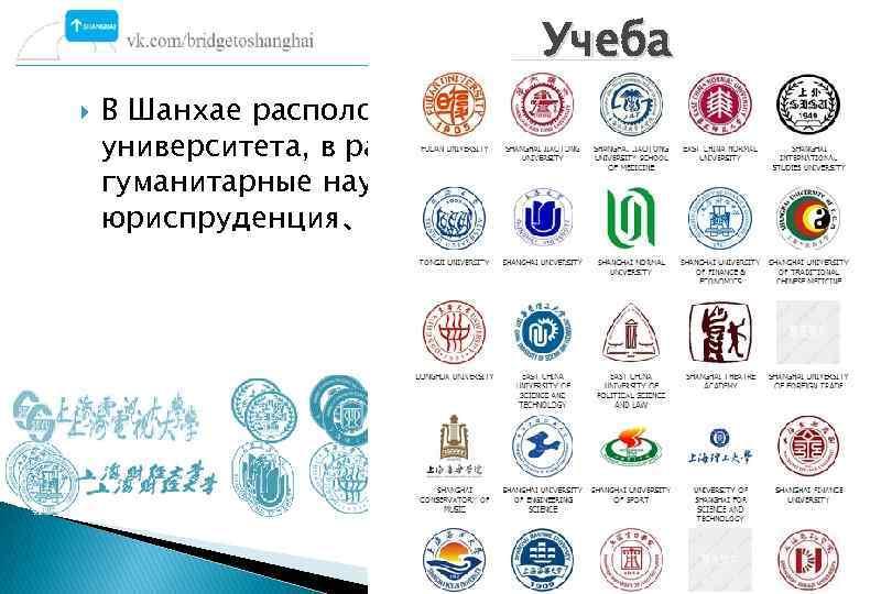 Учеба В Шанхае расположено 74 международных университета, в различных направлениях: гуманитарные науки、менеджмент、 юриспруденция、финансы、медицина、спорт
