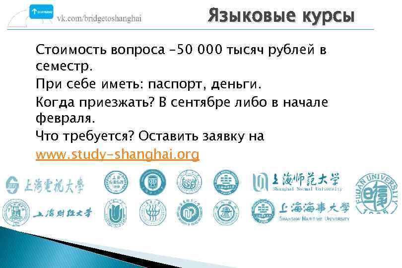 Языковые курсы Стоимость вопроса – 50 000 тысяч рублей в семестр. При себе иметь: