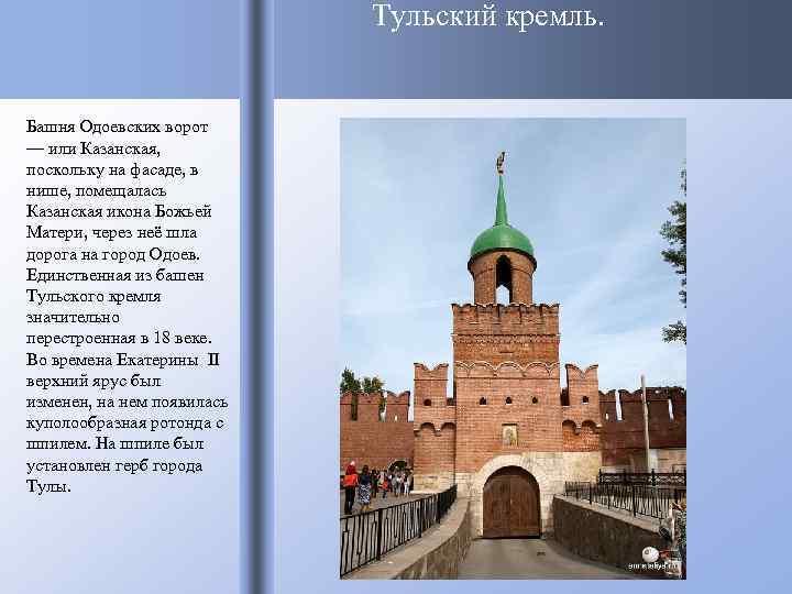 Тульский кремль. Башня Одоевских ворот — или Казанская, поскольку на фасаде, в нише, помещалась