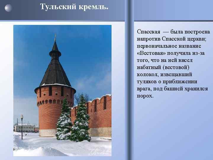 Тульский кремль. Спасская — была построена напротив Спасской церкви; первоначальное название «Вестовая» получила из-за