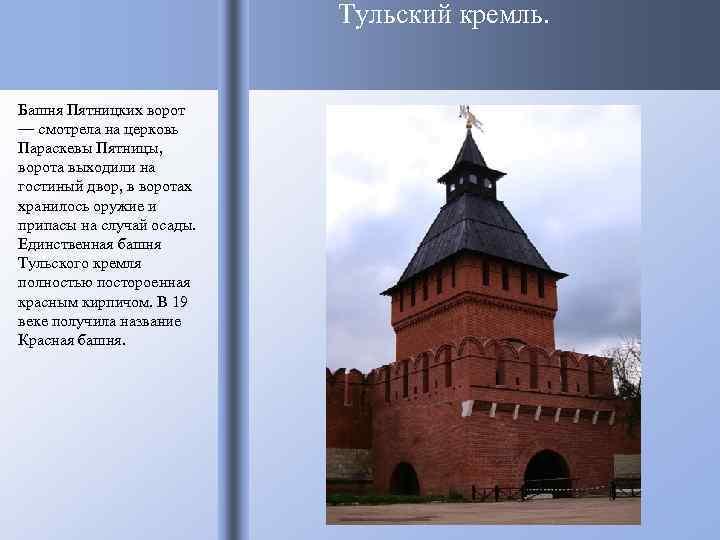 Тульский кремль. Башня Пятницких ворот — смотрела на церковь Параскевы Пятницы, ворота выходили на