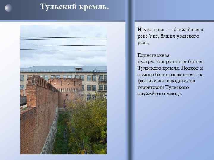 Тульский кремль. Наугольная — ближайшая к реке Упе, башня у мясного ряда; Единственная неотресторированная