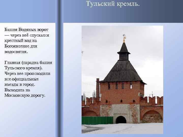 Тульский кремль. Башня Водяных ворот — через неё спускался крестный ход на Богоявление для