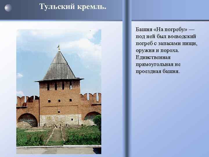 Тульский кремль. Башня «На погребу» — под ней был воеводский погреб с запасами пищи,