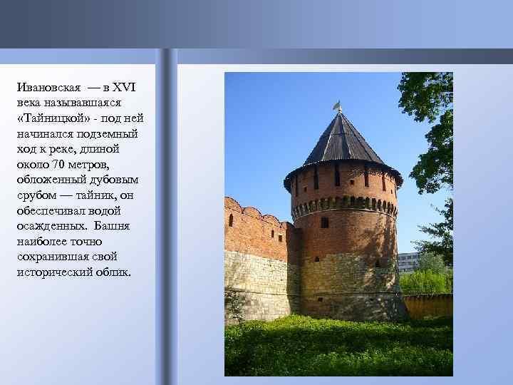 Тульский кремль. Ивановская — в XVI века называвшаяся «Тайницкой» - под ней начинался подземный