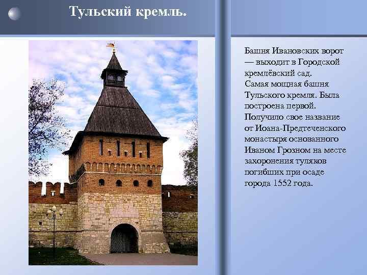 Тульский кремль. Башня Ивановских ворот — выходит в Городской кремлёвский сад. Самая мощная башня