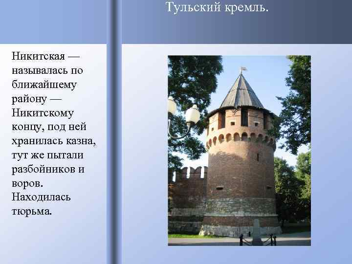 Тульский кремль. Никитская — называлась по ближайшему району — Никитскому концу, под ней хранилась