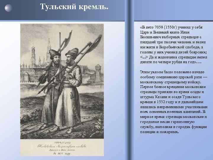 Тульский кремль. «В лето 7058 (1550 г) учинил у себя Царь и Великий князь