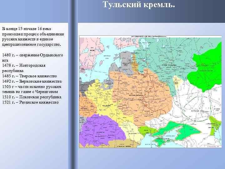 Тульский кремль. В конце 15 начале 16 века произошел процесс объединения русских княжеств в