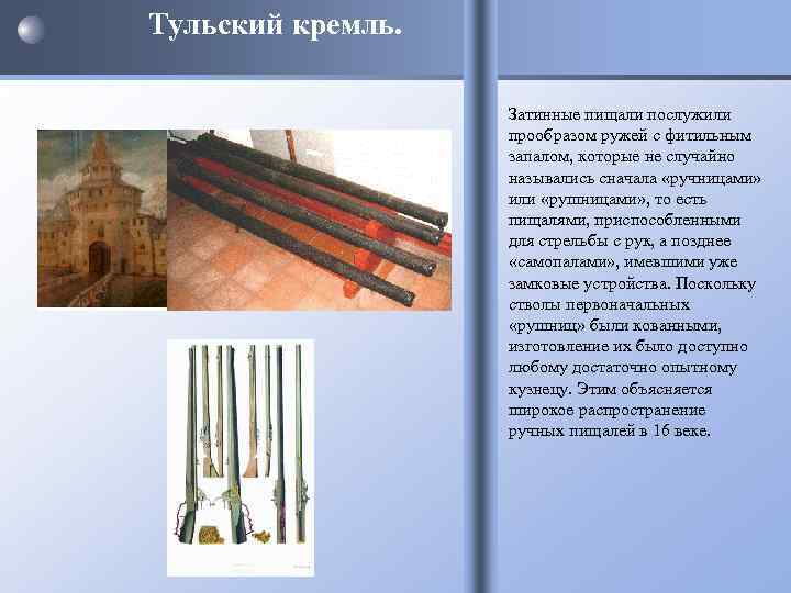 Тульский кремль. Затинные пищали послужили прообразом ружей с фитильным запалом, которые не случайно назывались