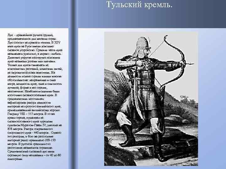 Тульский кремль. Лук - древнейшее ручное орудие, предназначенное для метания стрел. Лук состоит из