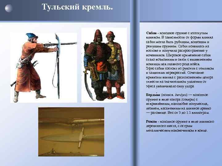Тульский кремль. Сабля - холодное оружие с изогнутым клинком. В зависимости от формы клинка