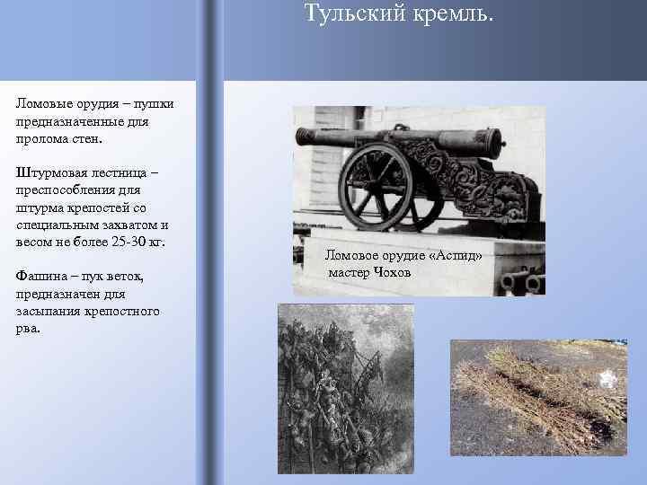 Тульский кремль. Ломовые орудия – пушки предназначенные для пролома стен. Штурмовая лестница – преспособления